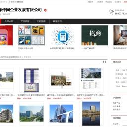上海仲同企业发展有限公司:企业选址,项目招商,