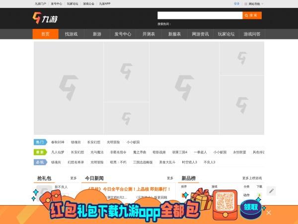 9game.cn的网站截图