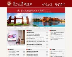 贵州大学教务处