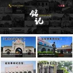 铭记·国家级抗战纪念设施、遗址双语专题
