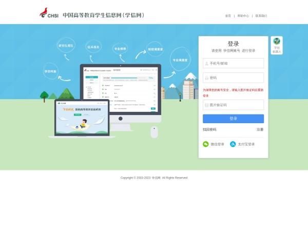 account.chsi.com.cn的网站截图