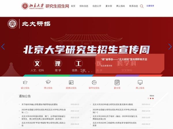 北京大学研究生招生网