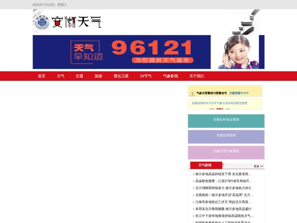 安徽天气网
