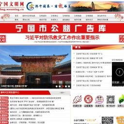 宁国文明网