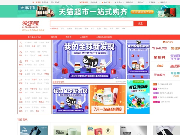 ai.taobao.com的网站截图