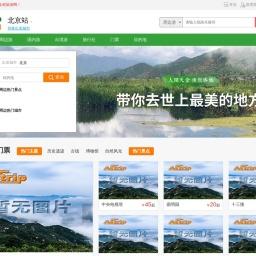 全程旅游网 | 您的一站式旅游预订网站!