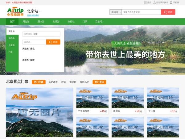 全程旅游网