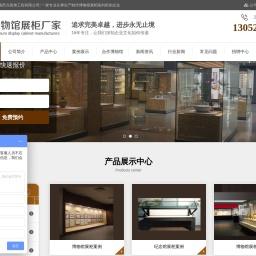展示柜,文物展柜,博物馆展柜,恒温恒湿展柜-上海博物馆展柜厂家-