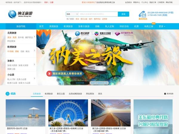 纳美旅游官网