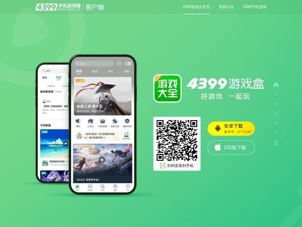 app.4399.cn的网站截图