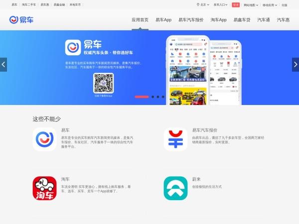 app.yiche.com的网站截图