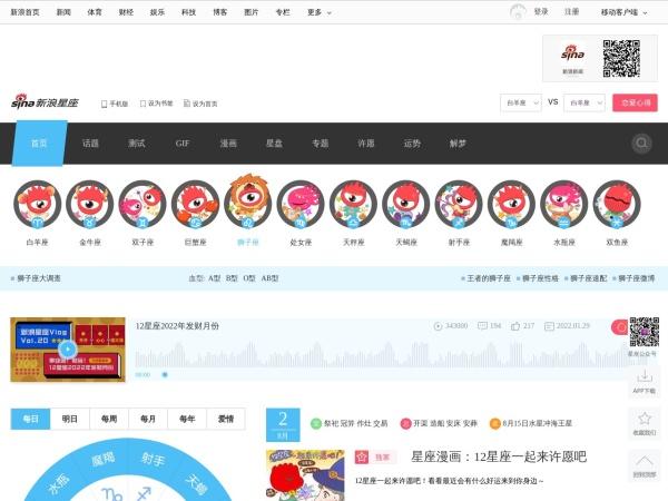 astro.sina.com.cn的网站截图