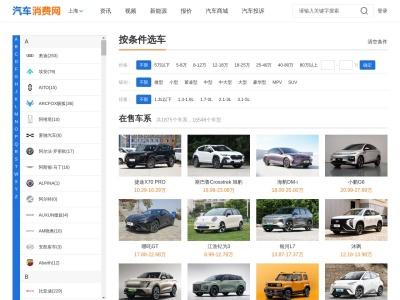 车型库_汽车品牌_车系_汽车消费网 - 网页快照
