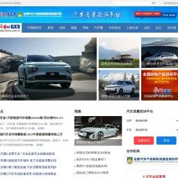 汽车_中国网
