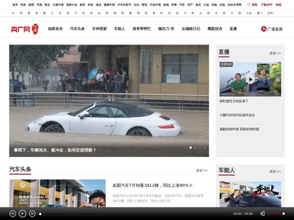 auto.cnr.cn的网站截图
