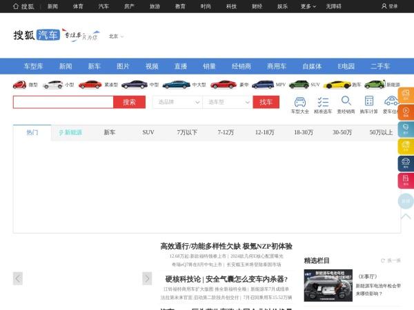 auto.sohu.com的网站截图