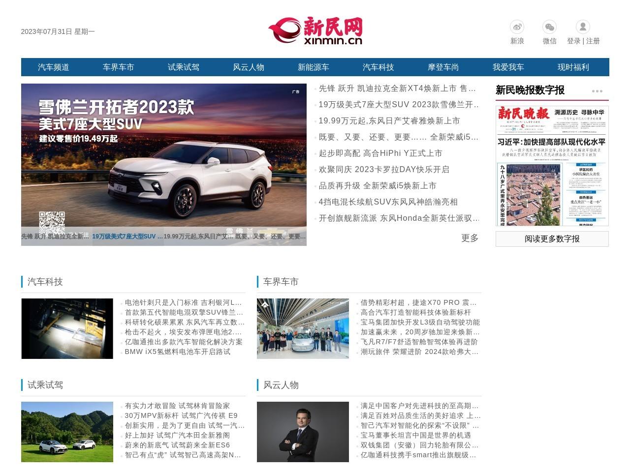 新民网汽车网