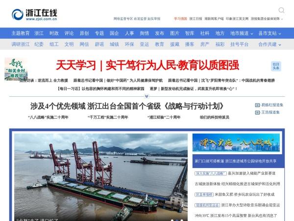 auto.zjol.com.cn的网站截图