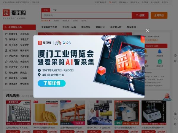 b2b.baidu.com的网站截图
