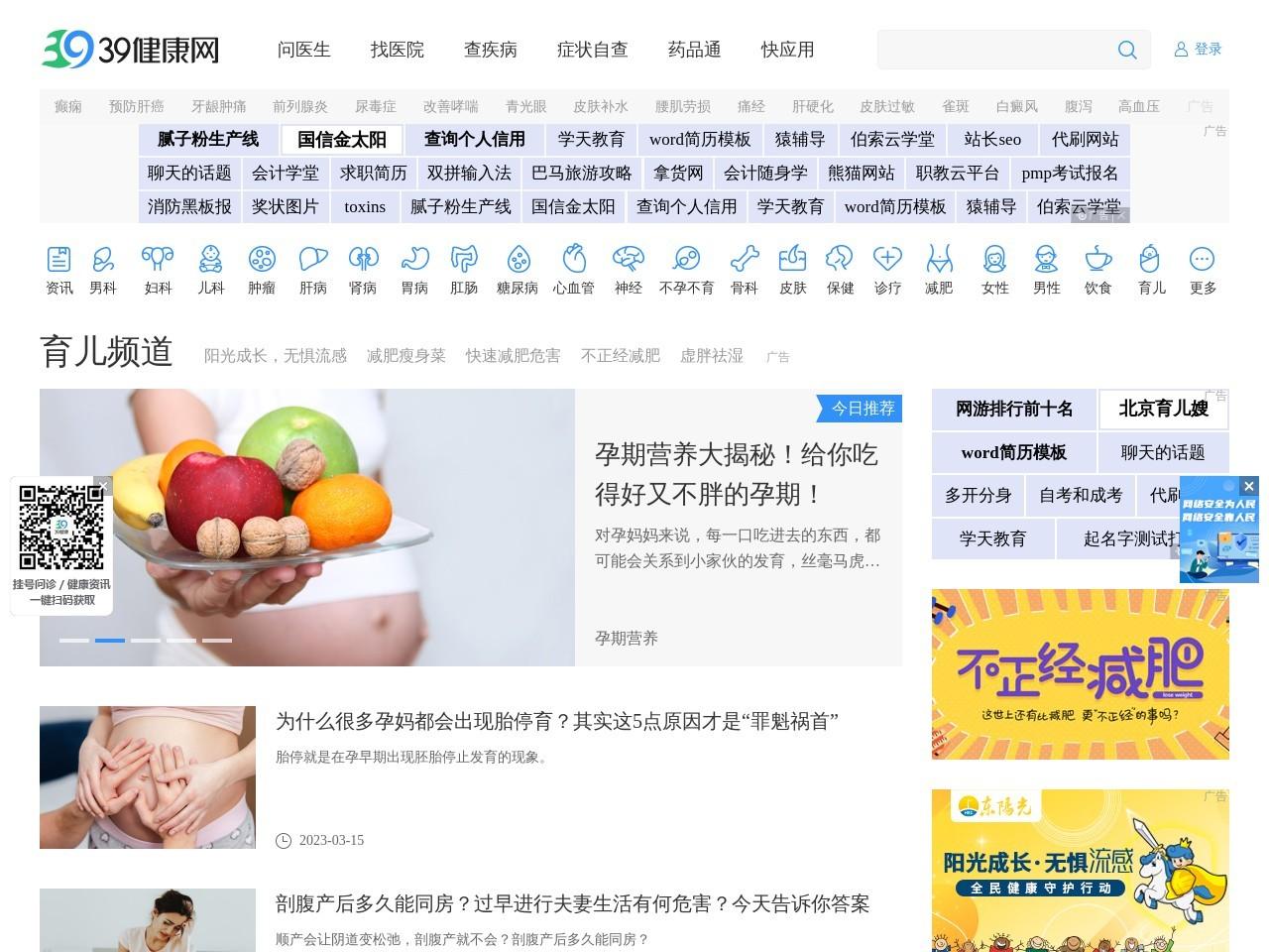 39健康网育儿频道