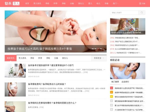 飞华健康网育儿频道