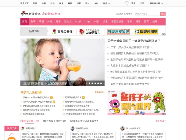 baby.sina.com.cn的网站截图