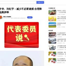 才华、刘红宇:减少不必要逮捕 合理降低羁押率