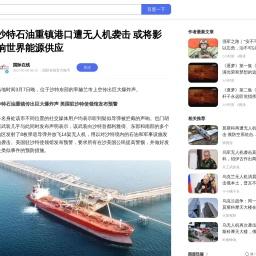 沙特石油重镇港口遭无人机袭击 或将影响世界能源供应