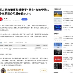 """丽人丽妆董事长遭妻子""""寻夫""""收监管函 5个交易日公司股价跌14.5%"""