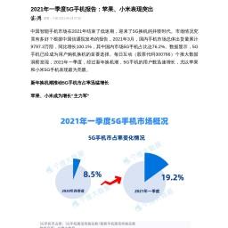 2021年一季度5G手机报告:苹果、小米表现突出