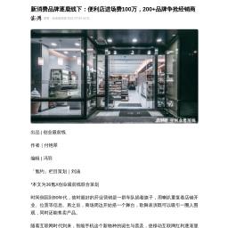 新消费品牌逐鹿线下:便利店进场费100万,200+品牌争抢经销商