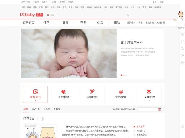 baike.pcbaby.com.cn的网站截图