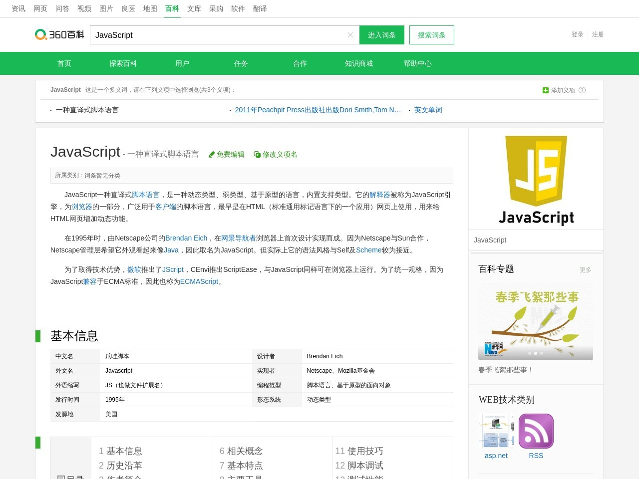 JavaScript_360百科