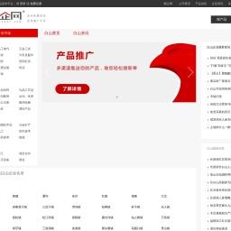【白山顺企网】-白山厂家免费发布供求信息-白山企业网
