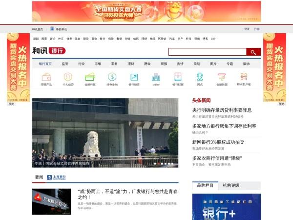 bank.hexun.com的网站截图