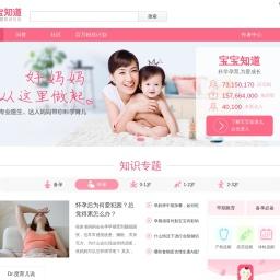 百度宝宝知道 - 中国专业的母婴知识社区
