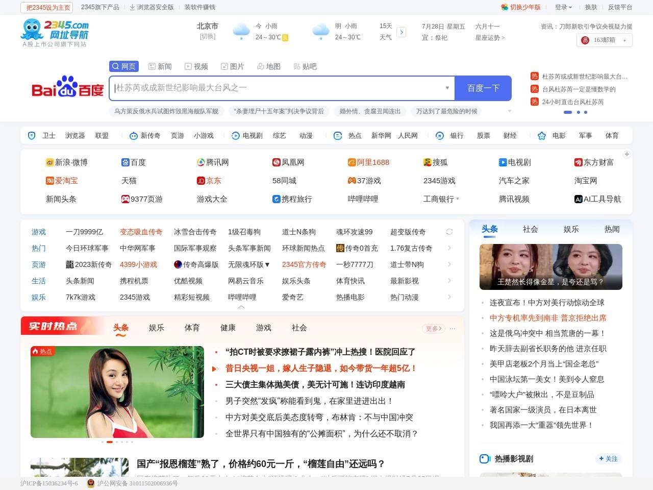 2345论坛 - 2345网址导航版块 - 意见建议