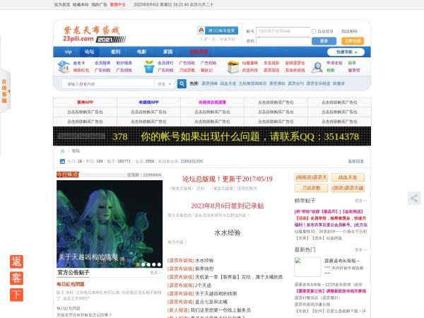 bbs.52pili.com的网站截图