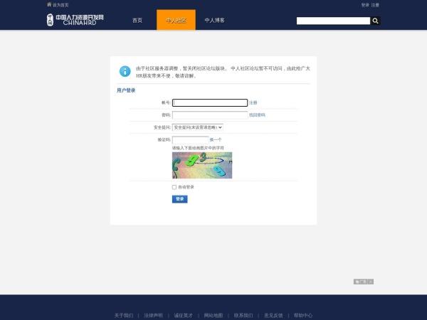 中人网社区-HR社区交流平台