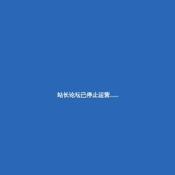 站长论坛 - 中国站长最爱上的论坛!