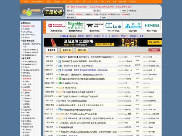 中国工控网论坛