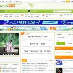 桂林人论坛 做桂林人的网上家园-桂林生活网-桂林论坛