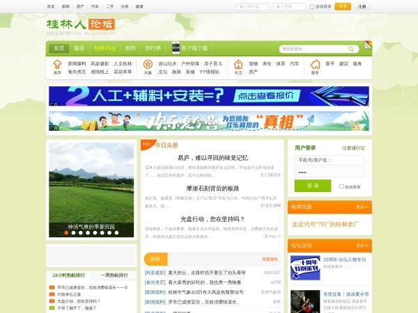 bbs.guilinlife.com的网站截图