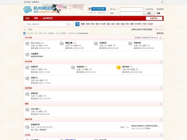 bbs.hangzhou.com.cn的网站截图