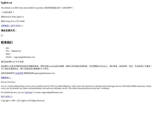 bbs.lygbst.cn的网站截图
