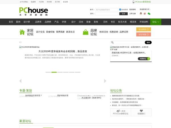 bbs.pchouse.com.cn的网站截图