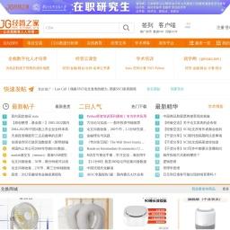 经管之家(原经济论坛)-国内活跃的经济、管理、金融、统计在线教育和咨询网站