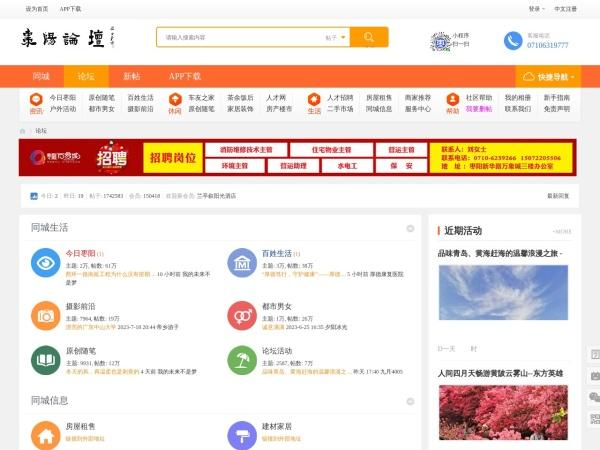 bbs.zaoyang.org的网站截图