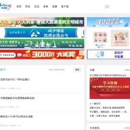 中吴论坛|常州第一人气社区|常州生活服务云平台中吴论坛