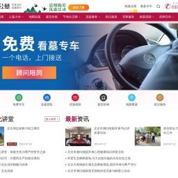 北京公墓网-北京陵园|北京公墓|北京墓地价格|分布大全
